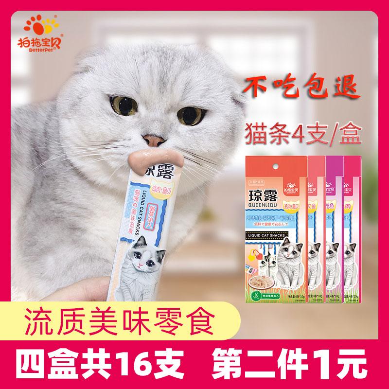 拍拖宝贝琼露猫条16支金枪鱼零食成幼猫咪流质营养增肥发腮鲜湿粮