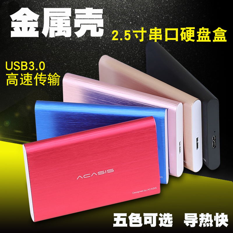 Metal notebook 2.5 inch SATA external mobile hard disk box USB3.0 mechanical SSD solid-state read hard disk case 25 inch computer hard disk and external hard drive box shell