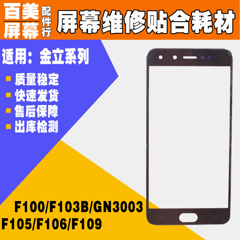 适用金立F100 F103B GN3003 F105 F106 F109盖板玻璃触摸屏外屏幕