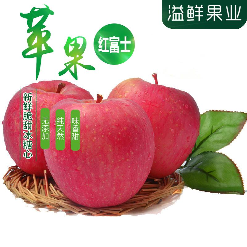 甘肃静宁新鲜冰糖心脆甜有机富士苹果10斤包邮非陕西丑阿克苏水果