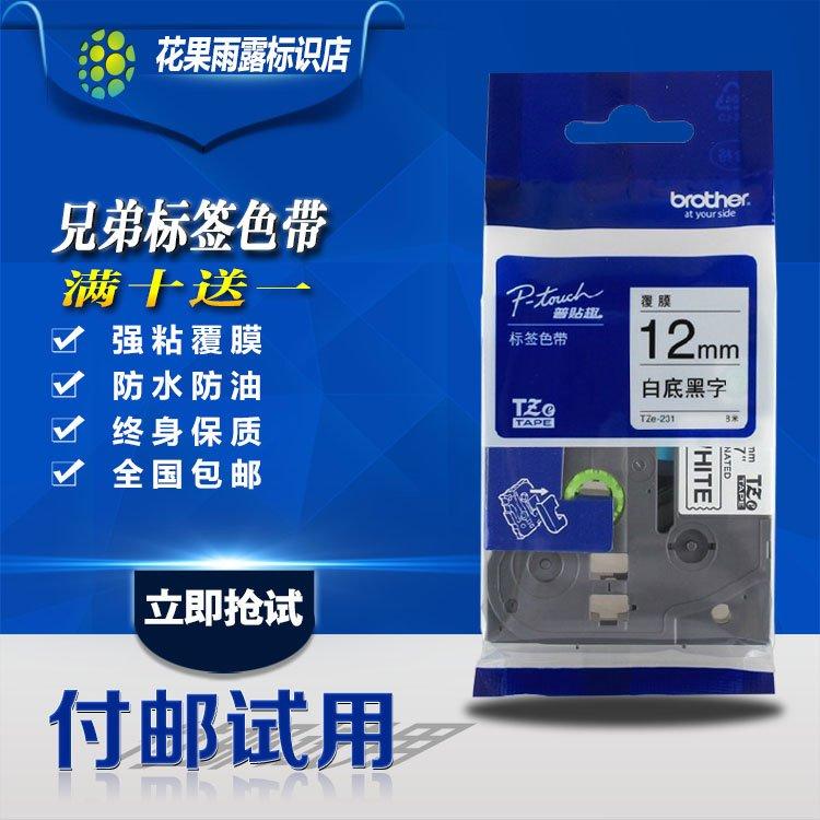 兄弟标签机色带12mm9 18国产PT-E100B/D210线缆条码打印纸TZe-231