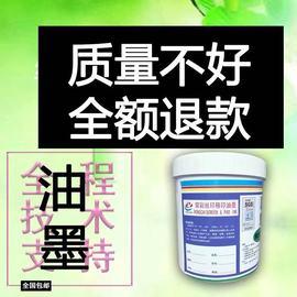 厂家供应硅胶油墨 丝印硅胶按键手环专用油墨  手扣掉油包退 包邮图片