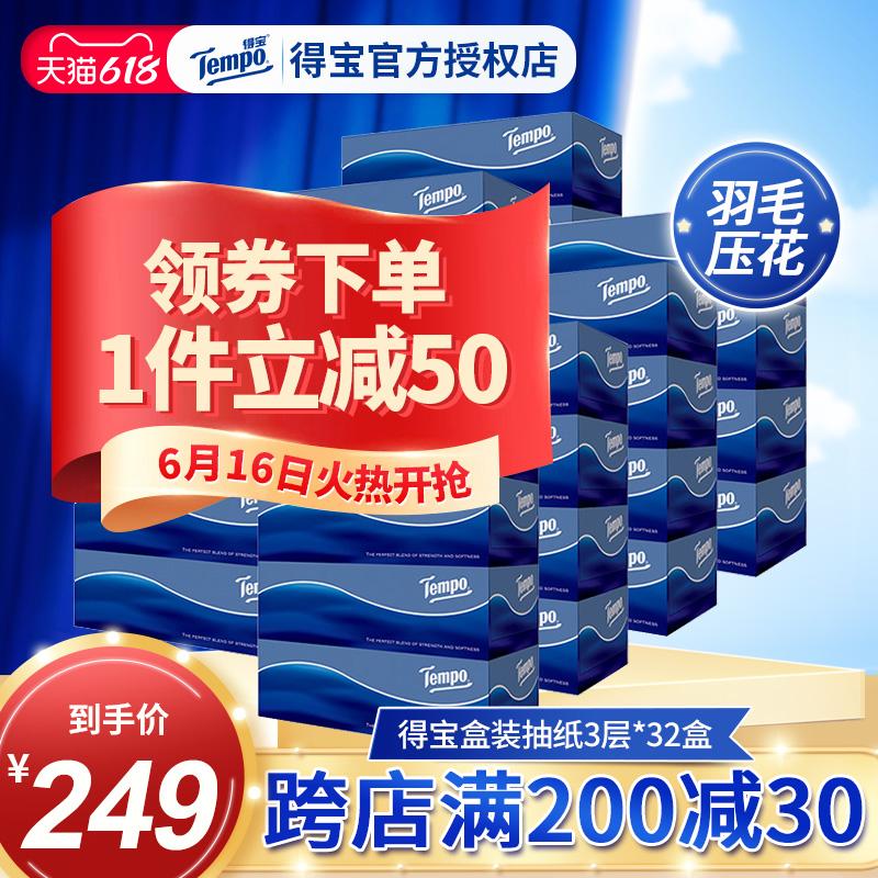 Tempo得宝纸巾硬盒装抽纸面巾纸天然无香餐巾纸3层加厚32盒