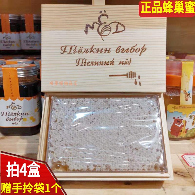 蜂巢蜜礼盒 俄罗斯进口蜂巢蜜原生态蜂蜜无添加无加工嚼着吃 包邮图片