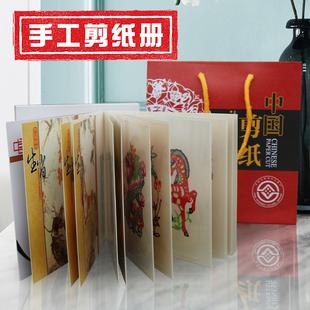 中国风蔚县特色手工工艺品剪纸册十二生肖脸谱花鸟出国礼品送老外