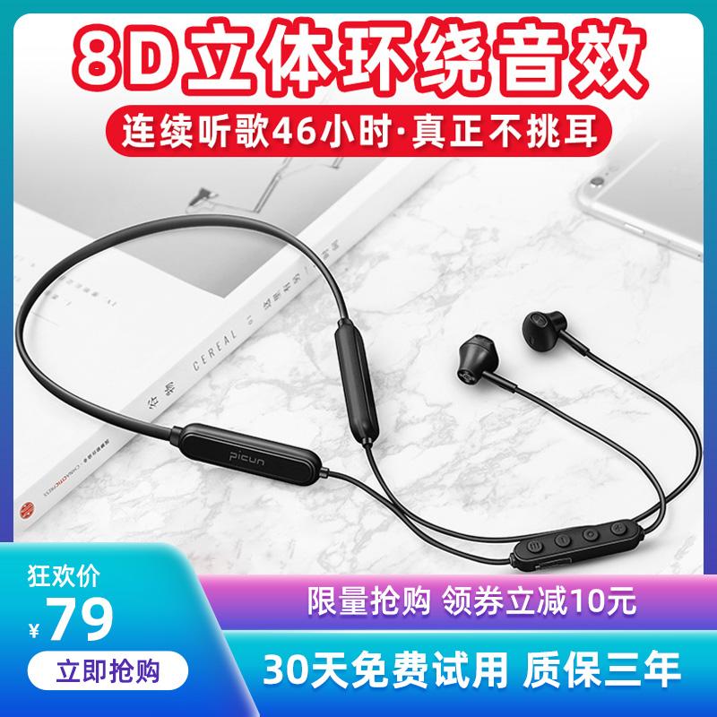 品存无线蓝牙耳机双耳挂脖式头戴大电量超长待机续航大容量双电池运动半入耳式隐形迷你小型索尼小米华为适用