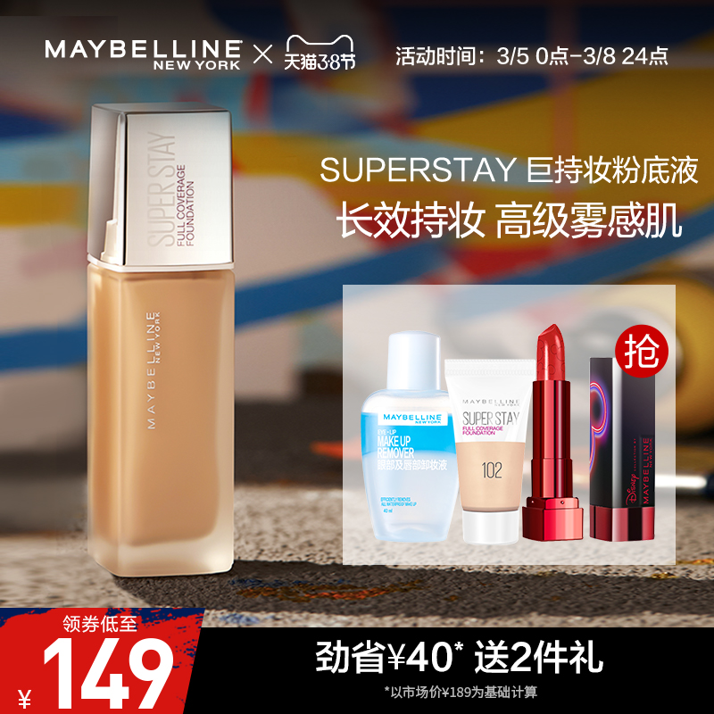 Maybelline SuperStay Makeup Liquid Foundation Long-lasting Oil Control Concealer Oily Skin Mom Does Not Take Off Makeup