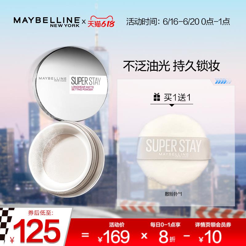 【618抢购】美宝莲superstay散粉价格/报价_券后139元包邮