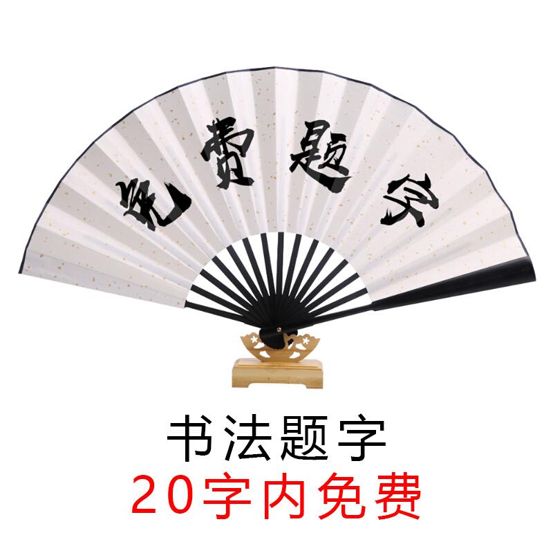相声扇子免费题字娟布白扇子空白折扇中国风定制手绘书法可题字10-10新券