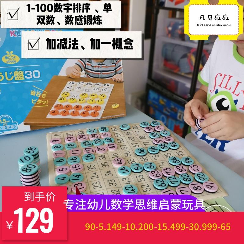正品日本KUMON公文百数盘加减数字磁石100百数板磁盘数学益智玩具