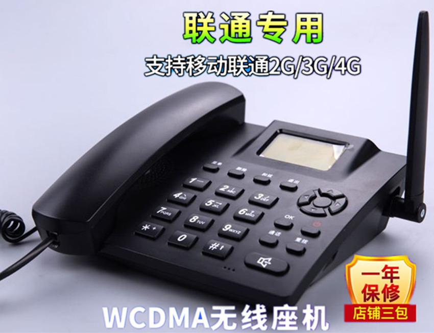 蓝硕移动插卡无线座机电话机固话办公无绳座机家用联通3G-WCDMA