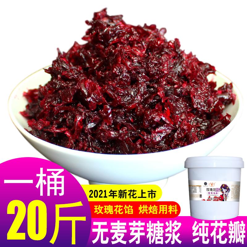 云南食用玫瑰酱5斤 玫瑰花瓣酿牛轧糖鲜花饼烘焙馅料冰粉调料商用