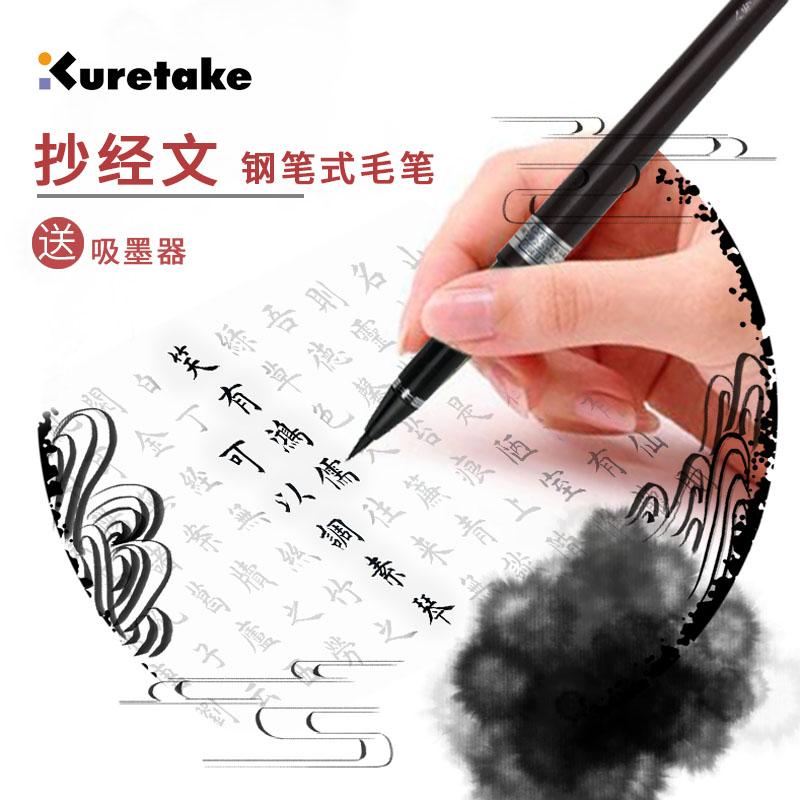 日本进口吴竹万年毛笔卓上7、8号小楷抄经科学毛笔书法毛笔软笔练字笔反复使用直接加墨毛笔秀丽笔钢笔式水笔