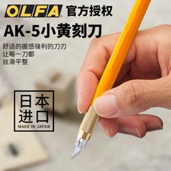 olfa橡皮章ak-5小黄小黑手工雕刻刀