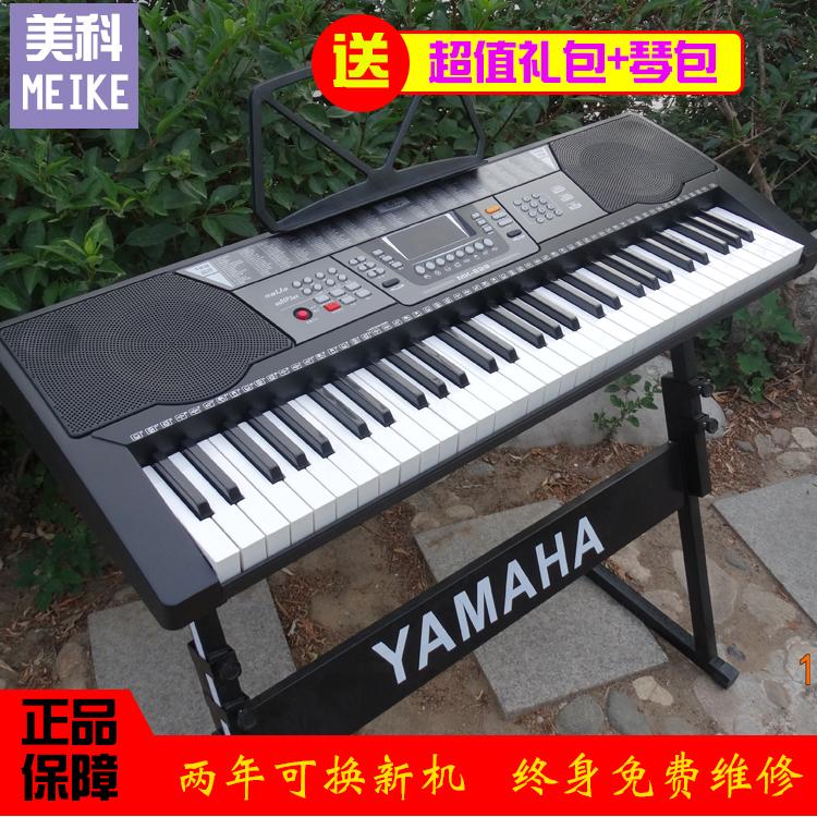 正品美科-829电子琴61键钢琴键成人儿童初学教学带琴包