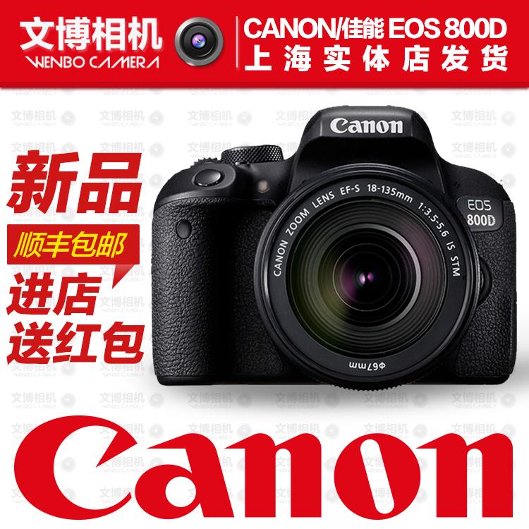 Canon/佳能 EOS 800D 数码单反相机 800d 18-135 NANO USM 套机