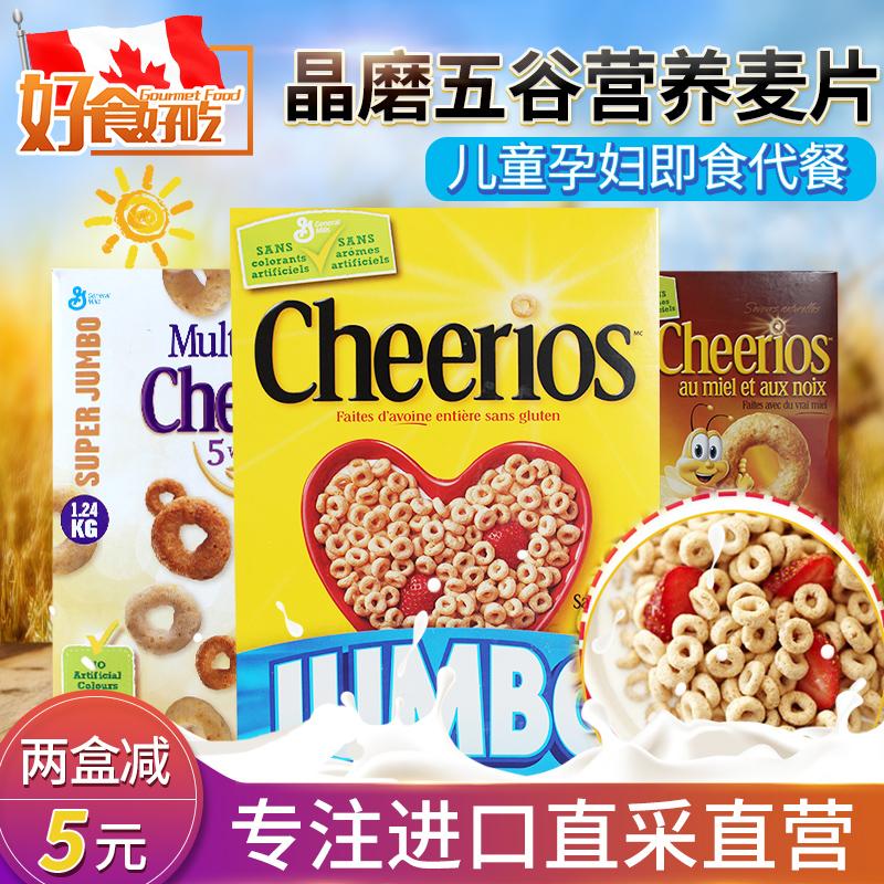 美国进口cheerios五谷圈宝宝燕麦片11-10新券