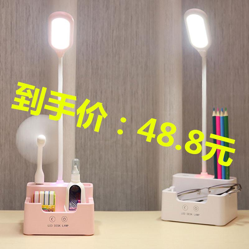 少女心女生风扇护眼书桌充电插电两用夜读灯中学生宿舍led小台灯