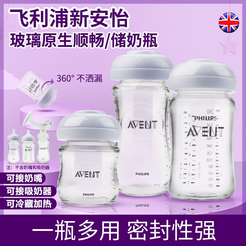 Bình sữa thủy tinh Philips Avent tự nhiên / bình sữa mịn - Thức ăn-chai và các mặt hàng tương đối