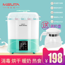 Misuta baby bottle sterilizer with drying multifunctional warm milk milking steam bottle disinfection pot disinfection cabinet