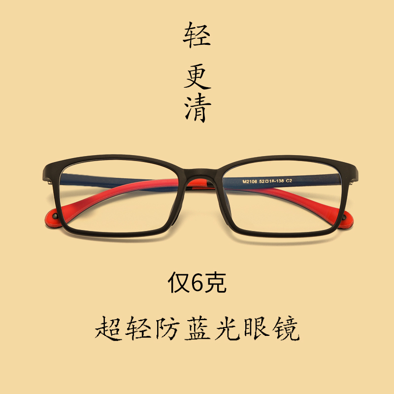 Shortsighted glasses frame anti radiation, anti blue light, large face, thin female, can be equipped with ultra light and thin color changing male full frame