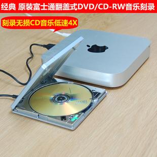 原装翻盖式 富士通外置音乐4X CD刻录机 USB移动DVD刻录 DVD光驱