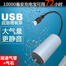 USB充电宝增氧泵钓鱼养鱼氧气超静音迷你增冲氧器鱼缸打氧机家用