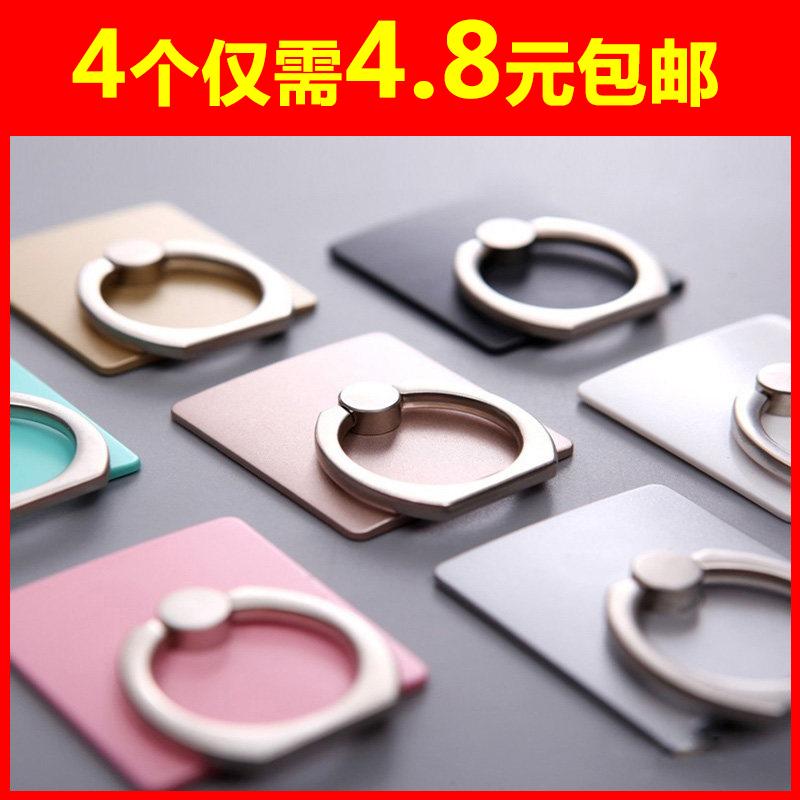 【4个装】手机架指环支架桌面支架卡扣式手机环指扣男女懒人粘贴券后2.80元