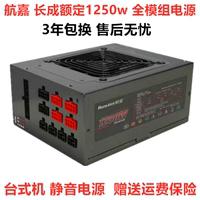 拆机航嘉1250W 500w全模组金牌80PLUS静音台式机服务器电源600w