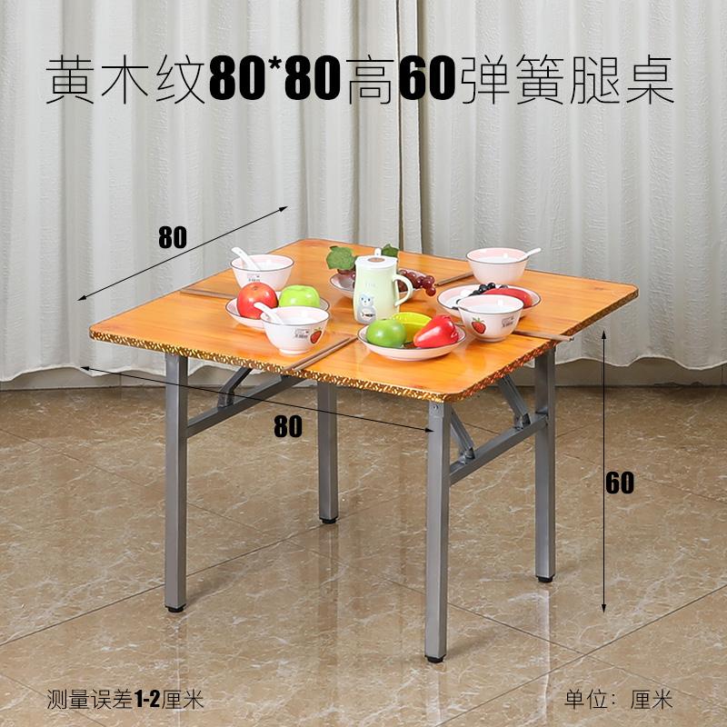 11-27新券折叠桌80 times折叠吃饭桌四方桌子