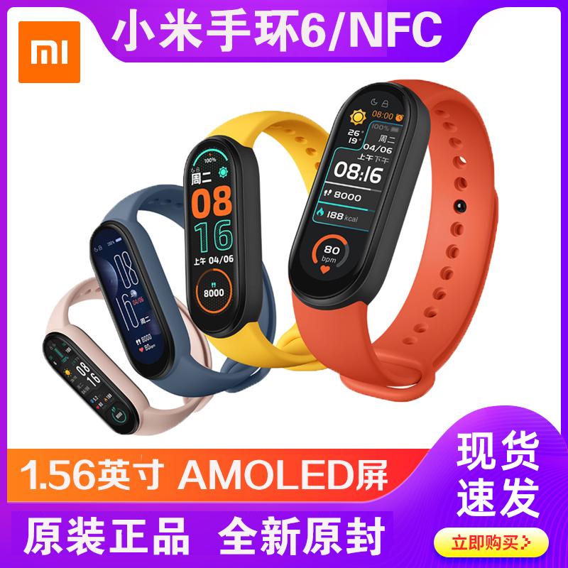 小米手环6代NFC版全屏防水智能运动心率计步器蓝牙手环5升级版