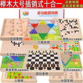 儿童围棋跳棋五子棋飞行棋中国象棋早教益智力游戏棋大号十合一
