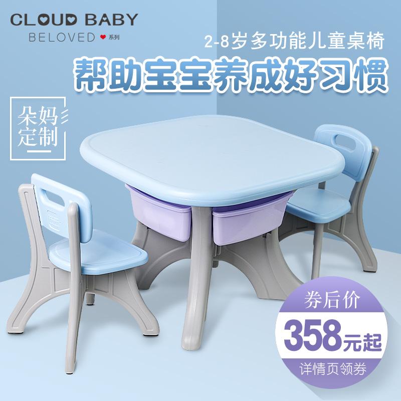 CloudBaby ребенок детский сад столы и стулья установите ребенок игрушка игра живопись живопись изучение пластик стол стул