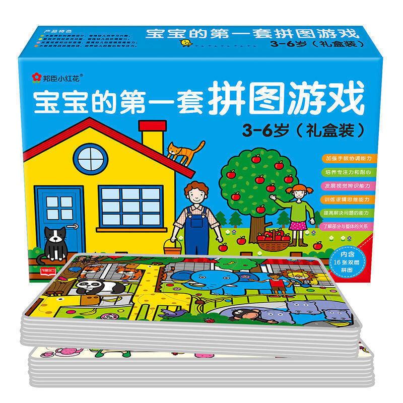 宝宝的第一套拼图游戏礼盒装儿童3-6岁动手动脑全脑思维训练益智游戏拼图书逻辑思维训练专注力玩具图画捉迷藏益智游戏迷宫书
