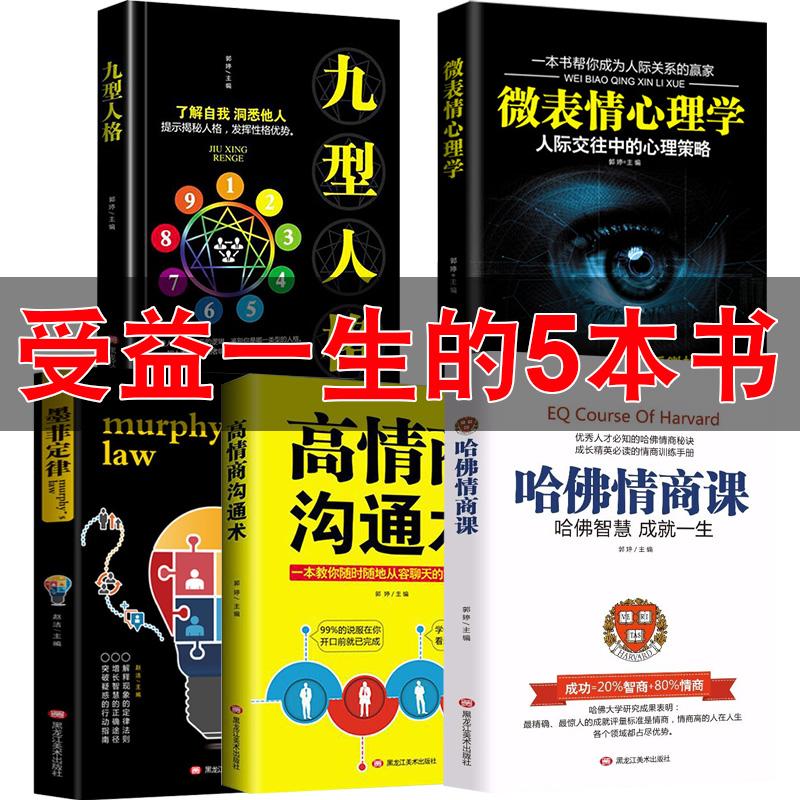 哈佛情商课 高情商沟通术 墨菲定律 微表情心理学 就九型人格 书籍畅销书排行榜 人际交往心理学与生活社会心里学商用销售人际关系