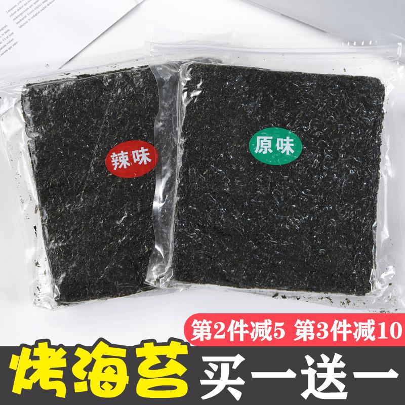 网红海苔零食 大片装即食烤紫菜 阳江儿童拌饭海苔碎寿司脆片100g