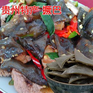 铜仁梵净山厥粑红薯红苕粉厥粑500g 土特产 农家菜 贵州特产蕨粑