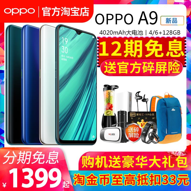 满1472.64元可用73.63元优惠券【12期免息】oppo a9官方oppo手机