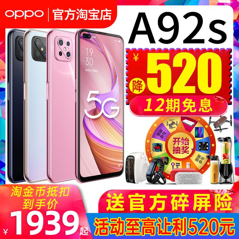 OPPO A92s手机5G官方正品oppoa92s全新机a92 a52 a11 a91 a8 k5 S