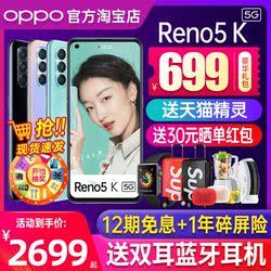 OPPO Reno5 K 5G手机新款opporeno5k官方正品0ppo官网旗舰店pro +