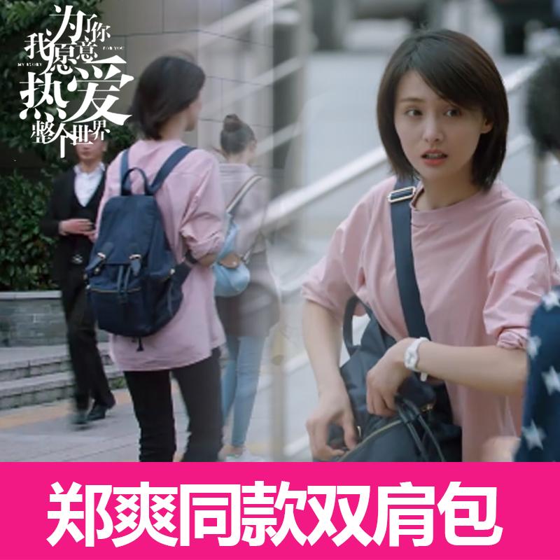 为了你我愿意热爱整个世界郑爽李木子同款双肩包书包中学生女简约