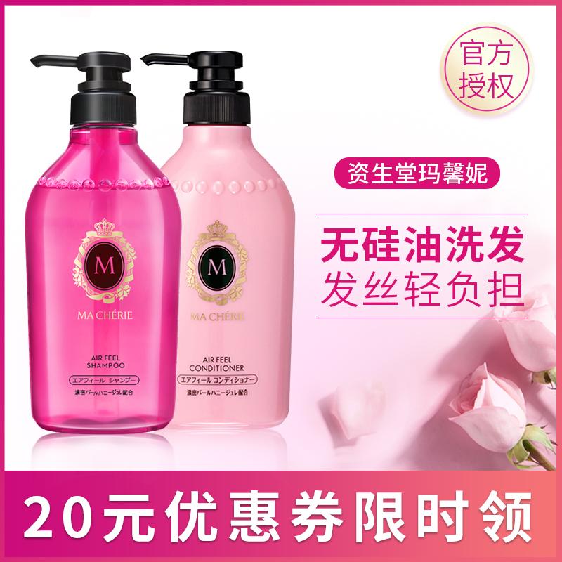 日本资生堂玛馨妮控油蓬松洗发水洗护套装玛宣妮护发素发膜女学生