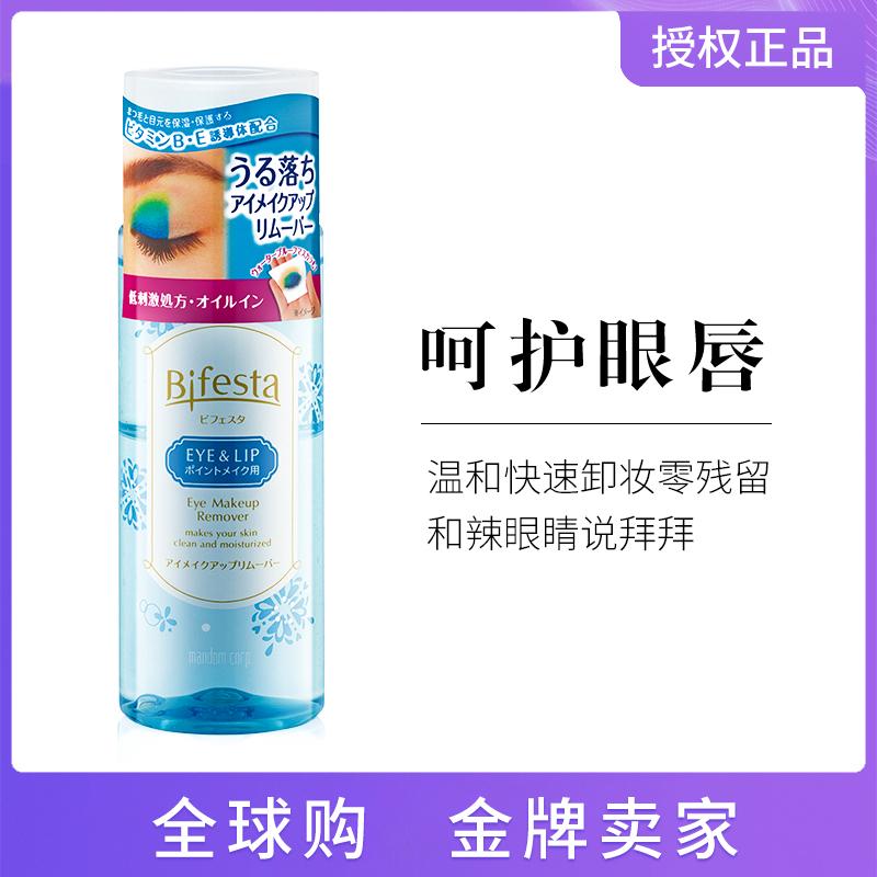 日本Bifesta缤若诗曼丹眼唇卸妆液女温和脸部清洁卸妆水油145ml图片