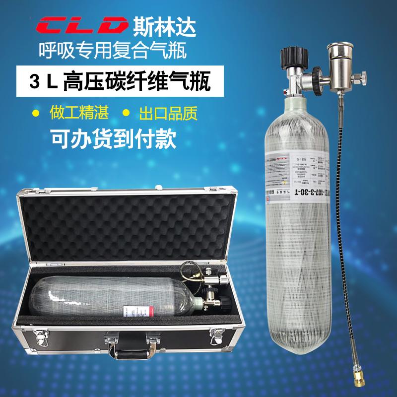 3L высокая пресс карбон Газовый баллон 30MPA 3 литра высокая Бутылка давления карбон Газовый бак Взрывозащищенный большой газовый баллон