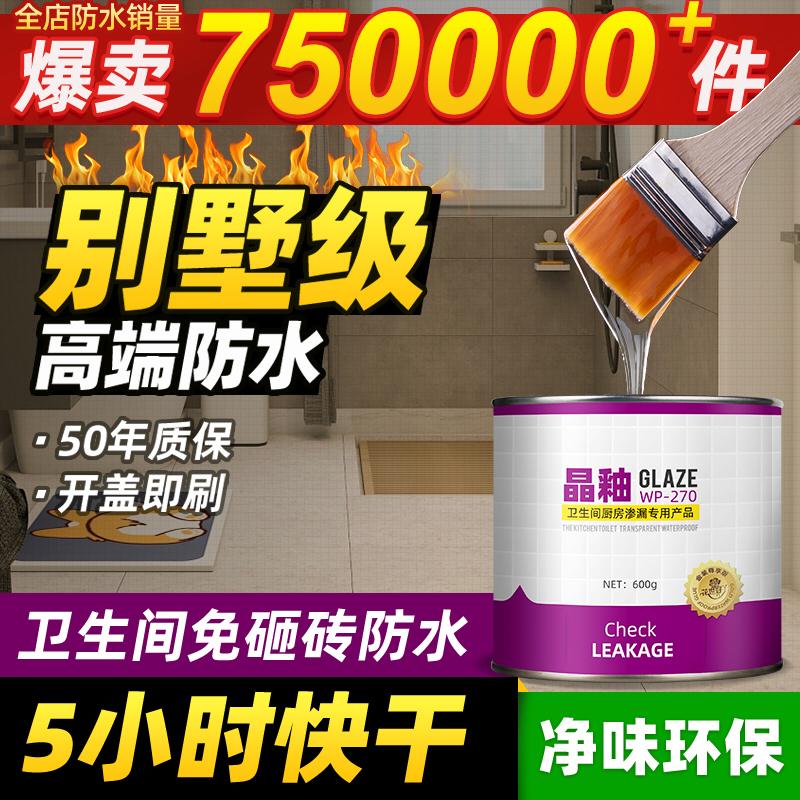 卫生间瓷砖免砸砖渗透剂防水胶水