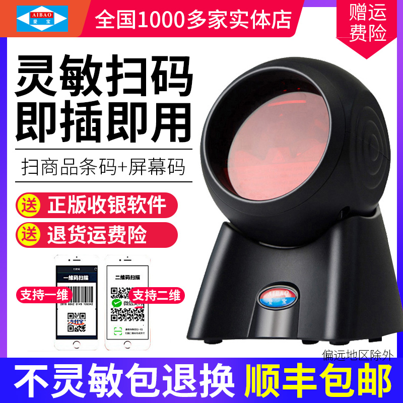 爱宝30V激光扫描平台超市收银专用条码扫描枪条形码二维码微信支付宝盒子扫码支付宝扫码机巴把抢扫码器
