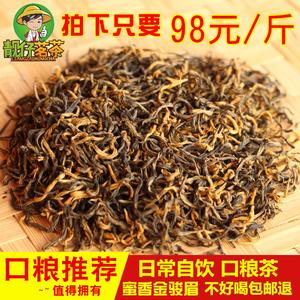 武夷山金俊眉蜜香500g散装黄芽新茶