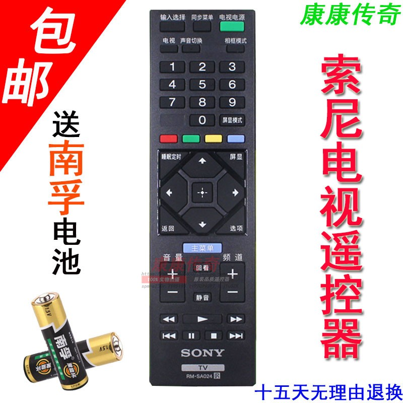 全新原�b款SONY索尼���C�b控器RM-SA024 RM-SD020 RM-SD019