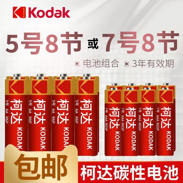 Kodak 柯达 碳性干电池 5号/7号8节