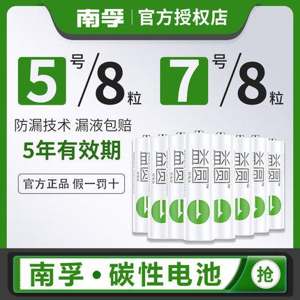 南孚5号7号益圆碳性正品挂干电池